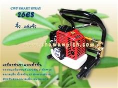 เครื่องพ่นยาแบบตั้งพื้น ระบบเครื่่องยนต์ CWP Smart Spray 26E