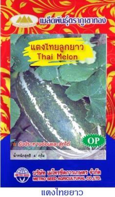 เมล็ดพันธุ์ แตงไทยาว