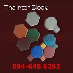 ขอบทางเท้าสำเร็จรูป  thaiinter block