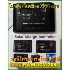 คอนโทรลชาร์จโซล่าเซล ระบบ PWM 12V 20A
