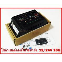 คอนโทรลชาร์จโซล่าเซล ระบบออโต 12V 24V 10
