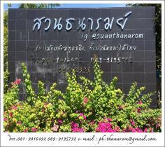 สวนธนารมย์ สุพรรณบุรี