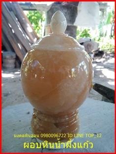 ผอบหินอ่อนน้ำผึ้ง