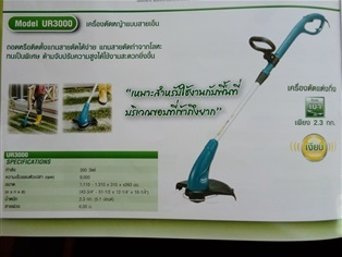 เครื่องตัดหญ้า UR3000