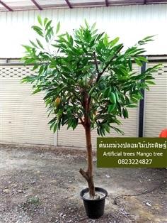 ต้นมะม่วงปลอม Artificial trees Mango tree