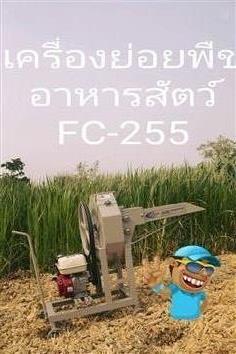 เครื่องย่อยหญ้าเนเปียร์