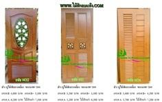 ประตูไม้สักบานห้องน้ำ ราคาถูก 3,200
