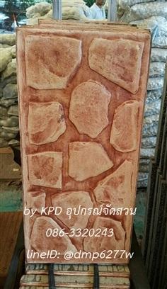 แผ่นปูพื้นแสตมป์คอนกรีต30x60-ลายหินกาบ(สีส้ม)