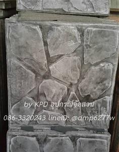 แผ่นปูพื้นแสตมป์คอนกรีต40x40-ลายหินกาบ(สีเทา)