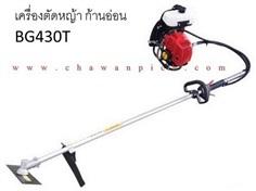 เครื่องตัดหญ้า แบบก้านอ่อน BG430T