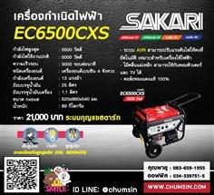 เครื่องกำเนิดไฟฟ้าเบนซิน SAKARI EC6500CXS