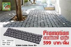 Rcm88-Cobble Stone สีดำ