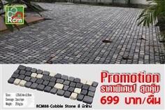 Rcm88-Cobble Stone สี มิกโทน