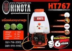 เครื่องพ่นยา HINOTA คุณภาพสูง รุ่น HT767
