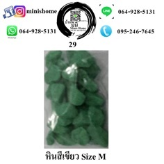 หินสีเขียว Size M