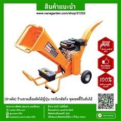 เครื่องย่อยกิ่งไม้ สับกิ่งไม้ แคนโต้ KT GB200  KANTO