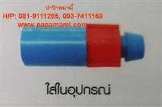 ต่อตรงพีวีซี PVC-เทปน้ำหยด ใส่ในอุปกรณ์ แบบแบน 1/2นิ้วx16.5