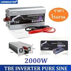 เครื่องแปลงไฟรถ12v เป็นไฟบ้าน220v TBE INVERTER (Pure sine wa