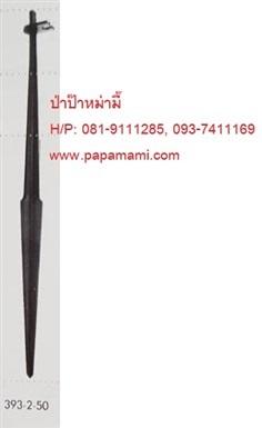 ขาปักมินิสปริงเกอร์ ใบC ล็อกสาย สูง 50ซม. รหัส 393-2-50