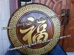 อักษรจีน คำว่า ฮก
