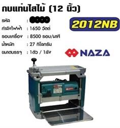 แท่นไสไม้12นิ้ว NAZA นาซ่า เครื่องตัด งานไม้