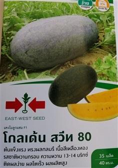 เมล็ดพันธุ์แตงโมลูกผสมโกลเด้นสวีท