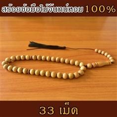 สร้อยข้อมือไม้จันทน์หอมแท้ 100% จากอินเดีย (21 เม็ด)