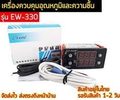 เครื่องวัดอุณหภูมิและความชื้น   รุ่น EW-330