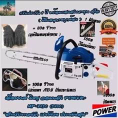 เลื่อยยนต์ มิตซู 5200 จอมพลัง Power Plus #สำหรับงานหนัก