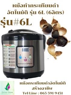 Black Garlic |กระเทียมดำ |หม้อทำกระเทียมดำ(Fermentation Pot)