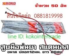 สูบมือพ่นยา KOKO ปลอกสูบ12มม. ยาว80ซม. สีส้ม 50อัน