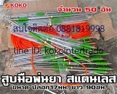 สูบมือพ่นยา KOKO ปลอก17มม. ยาว90ซม สีเขียว จำนวน50อัน