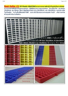 Premium Quality Plastic Floor ตะแกรงพลาสติก