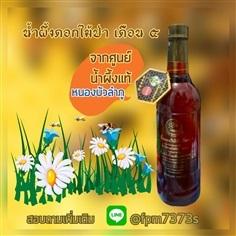 น้ำผึ้งป่า ภูพาน ของแท้จากศูนย์น้ำผึ้ง 2 ขวด ส่งฟรี