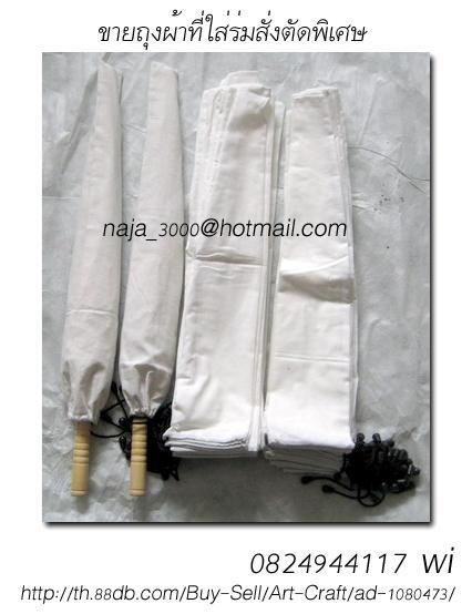 ที่ใส่ร่ม ร่มลูกไม้ ถุงใส่ร่ม สีขาวออกครีม สั่งตัดพิเศษ