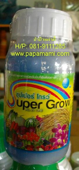 ซุปเปอร์โกรว์ อาหารเสริมพืช 250ซีซี