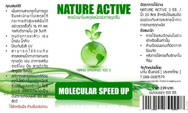 Nature Active