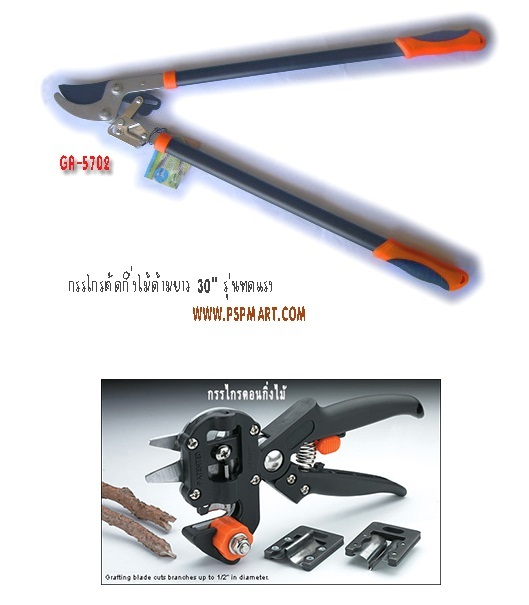 กรรไรตัดกิ่งไม้ด้ามยาว Duracut GA-5702
