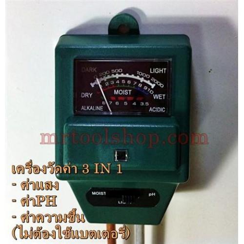 เครื่องวัดค่า3in1 วัดค่า PH ในดิน, วัดคว