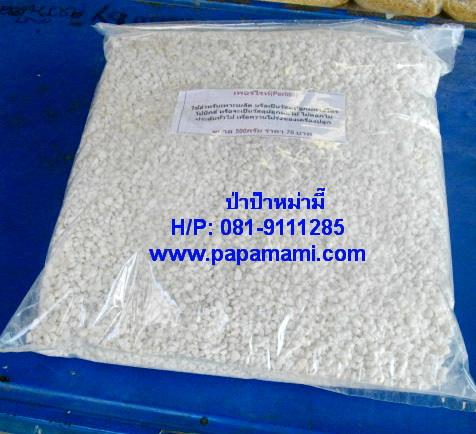 เพอร์ไลท์(Perlite)  4.5  ลิตร