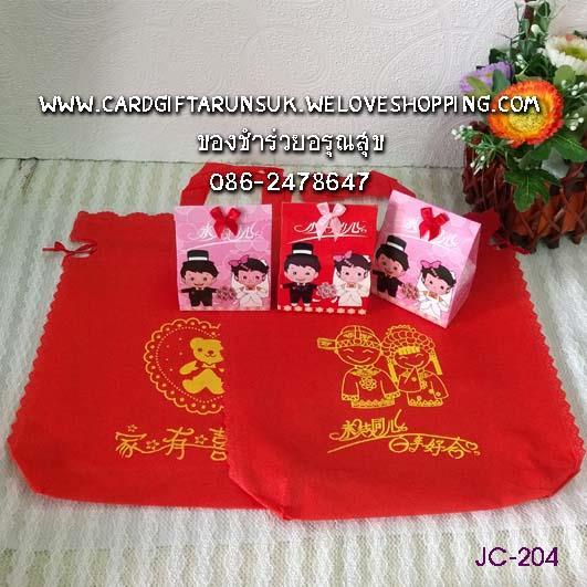JC-204 ถุงผ้าสปันแดง กล่องบ่าวสาว2