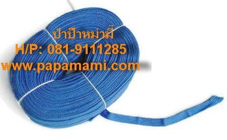 เชือกผ้าPPแบนกว้าง6หุน(3/4นิ้ว)สีน้ำเงิน 19มิล 1ม้วน