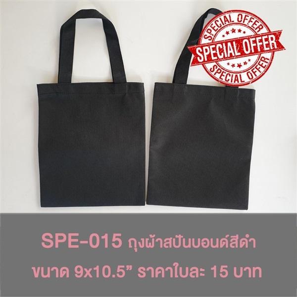 Special-015 ถุงผ้าสปันบอนด์สีดำ ไม่มีงานสกรีน,กระเป๋าดินสอปากซิป กระเป๋าผ้า เป๋าผ้าแคนวาส เป๋าดินสอ เป๋าเครื่องสำอางค์,กระเป๋า