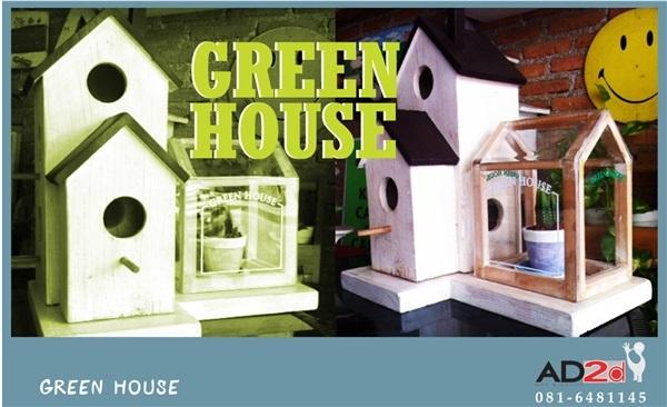 green house ,บ้านนกแต่งสวน ,green house, ของแต่งบ้าน, แต่งสวน,งานไม้