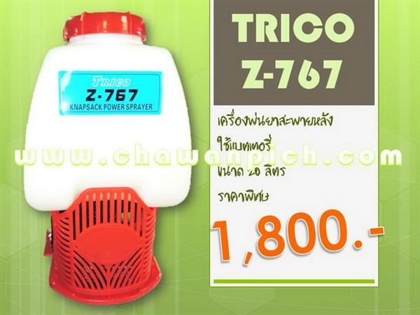 เครื่องพ่นยาไฟฟ้า TRICO Z-767