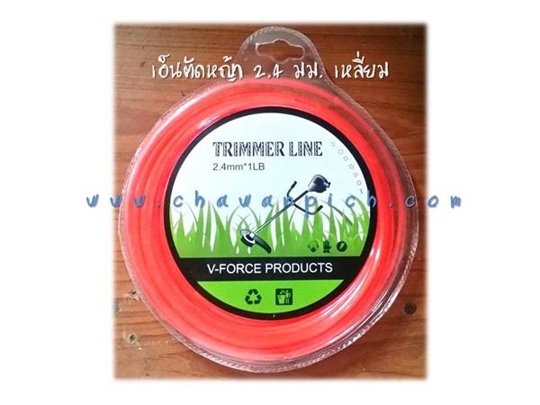 เอ็นตัดหญ้า 2.4 มม. เหลี่ยม 1 ปอนด์