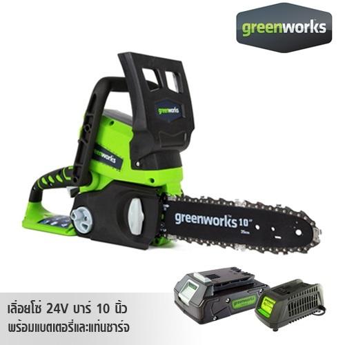 GREENWORKS เลื่อยโซ่ 24V บาร์ 10 นิ้ว แบตเตอรี่และแท่นชาร์จ,,เลื่อย