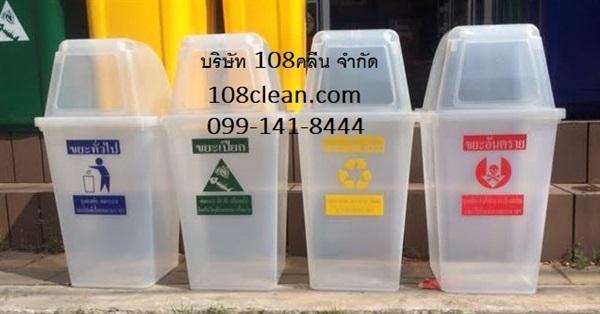 ถังขยะใส 60 ลิตร 108clean.com