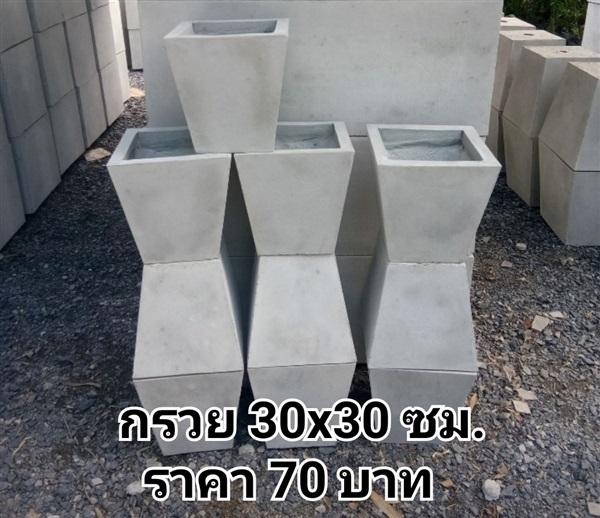 กระถางปูนทรงลูกกรวย ขนาด 30x30cm.,,กระถางปูน