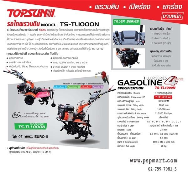 รถไถพรวนดิน TOPSUN TS-TL-1000N